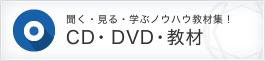 CD・DVD・教材