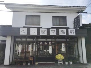 人口6千人、地方の小さな和菓子屋がネットショップで売上1.2億円<br>「栗きんとん-くり屋南陽軒」