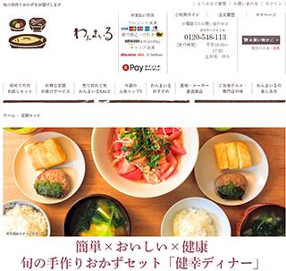 通販参入3年目で売上1.4億円、今期は売上3億円へ!冷凍惣菜の定期購入特化型通販モデル<br>「株式会社 ファミリーネットワークシステムズ」