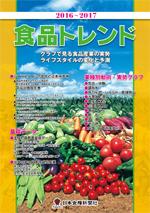 日本食糧新聞社 食品トレンド2016(南口龍哉)