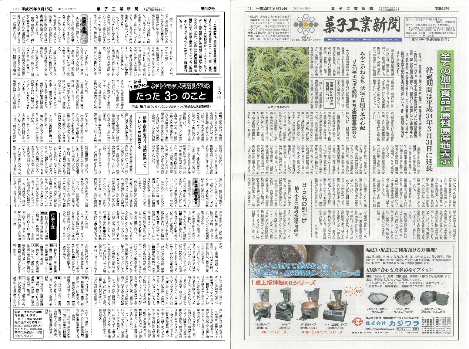 菓子工業新聞(中山裕介)