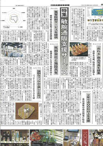 日本流通産業新聞(中山裕介)