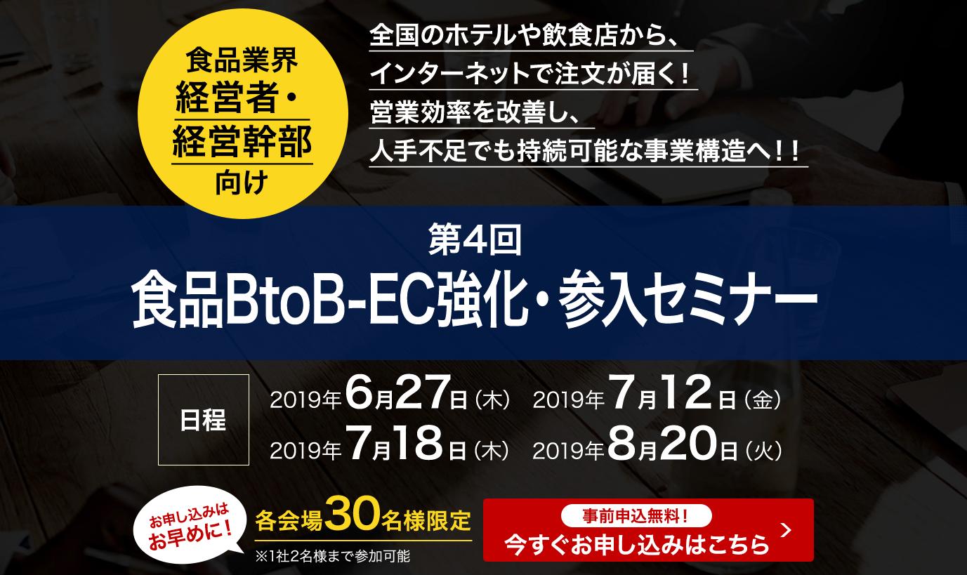 第4回 食品BtoB-EC強化・参入セミナー