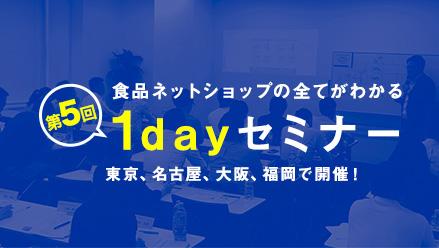 8月23日大阪会場残りわずか!食品通販の全てがたった1日でわかる1dayセミナー!