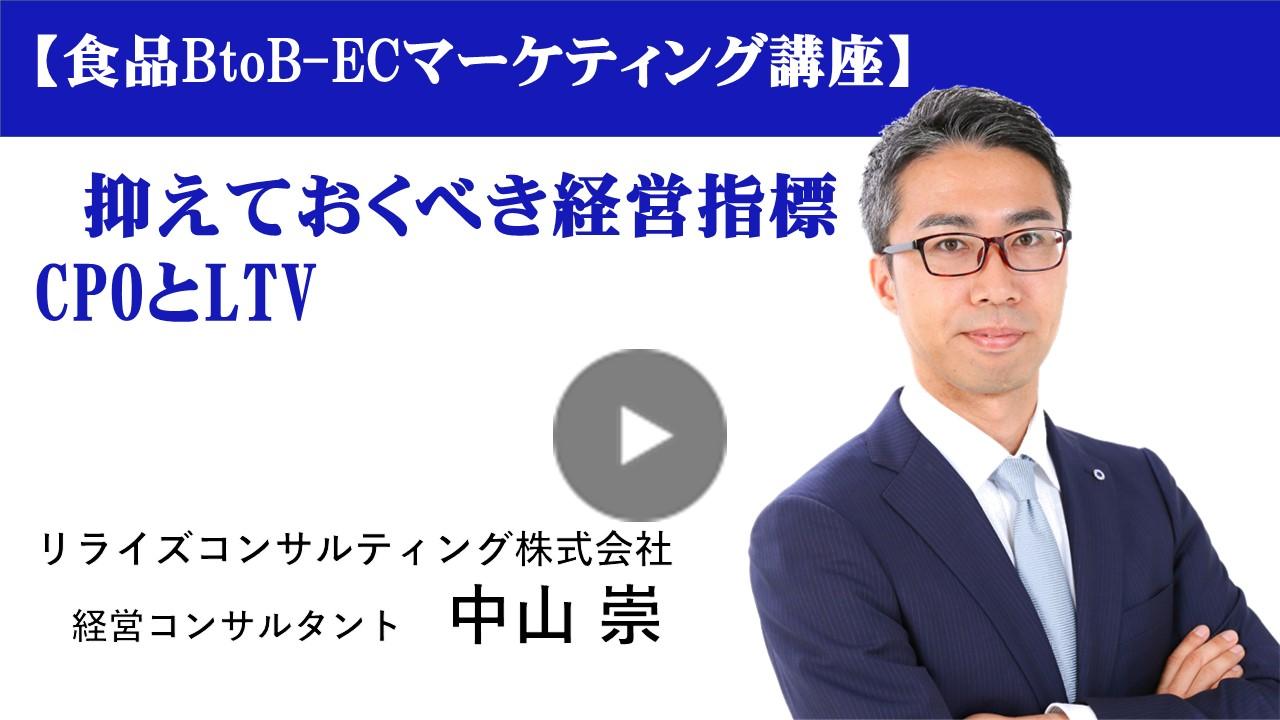 【食品BtoB-ECマーケティング講座】抑えておくべき経営指標CPOとLTV(リライズコンサルティング(株)中山崇)