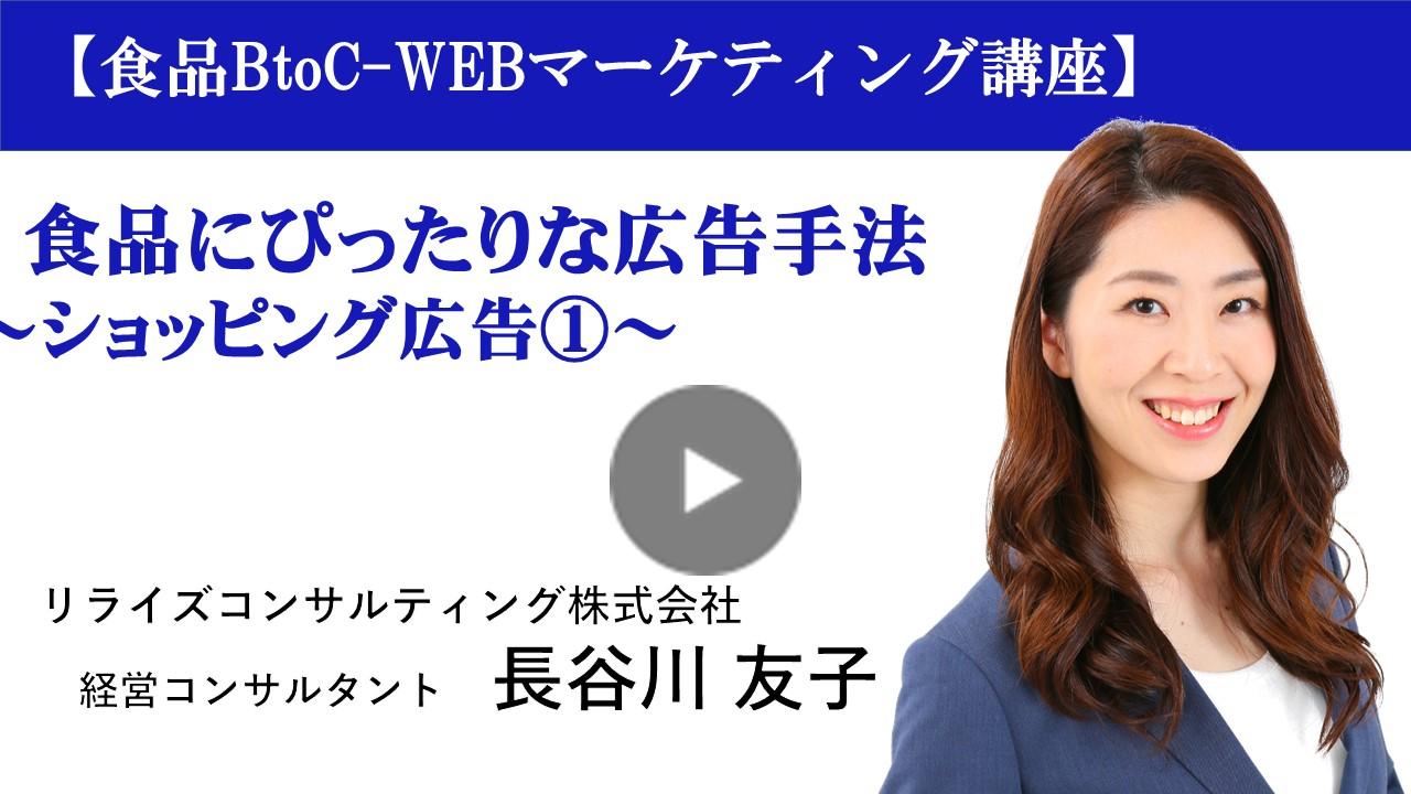 【食品BtoC-WEBマーケティング講座】食品にぴったりな広告手法~ショッピング広告①~(リライズコンサルティング(株)長谷川友子)