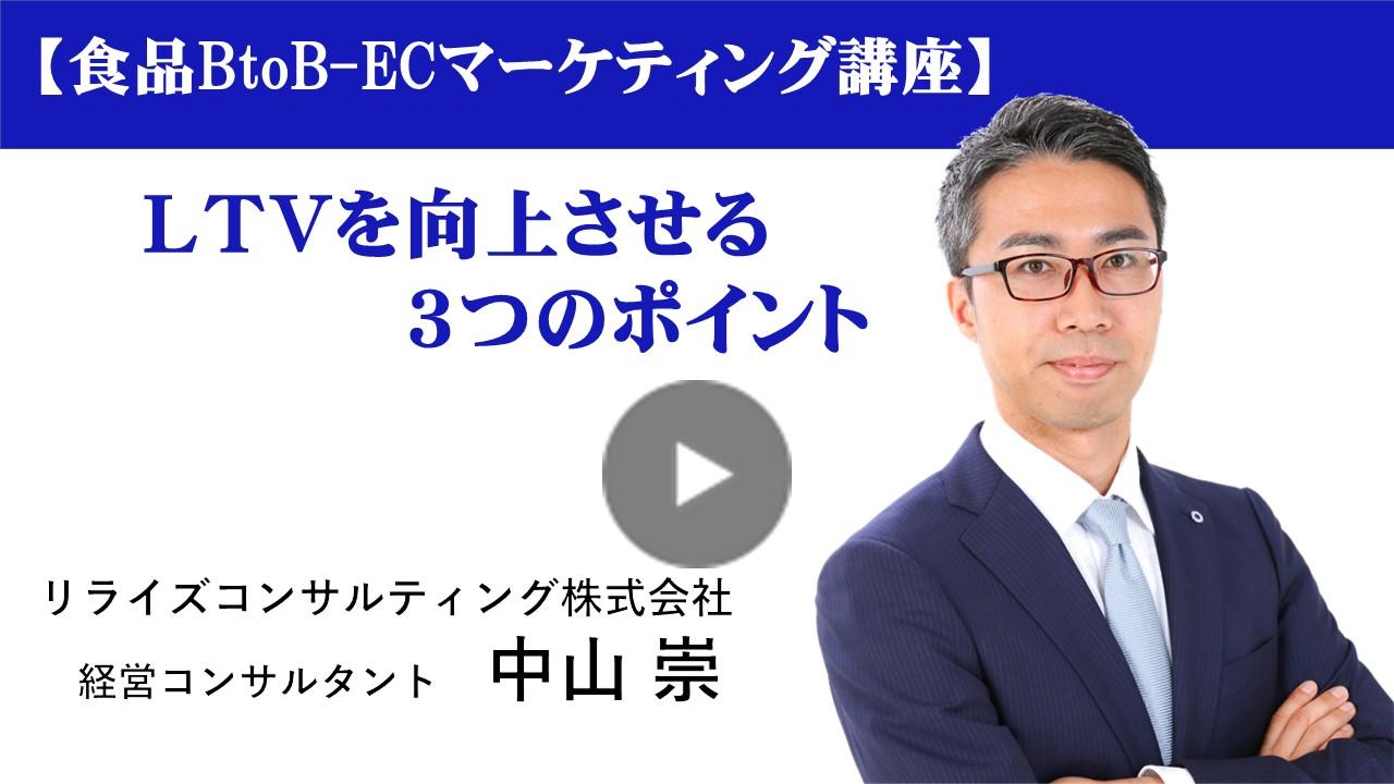 【食品BtoB-ECマーケティング講座】LTVを向上させる3つのポイント(リライズコンサルティング(株)中山崇)