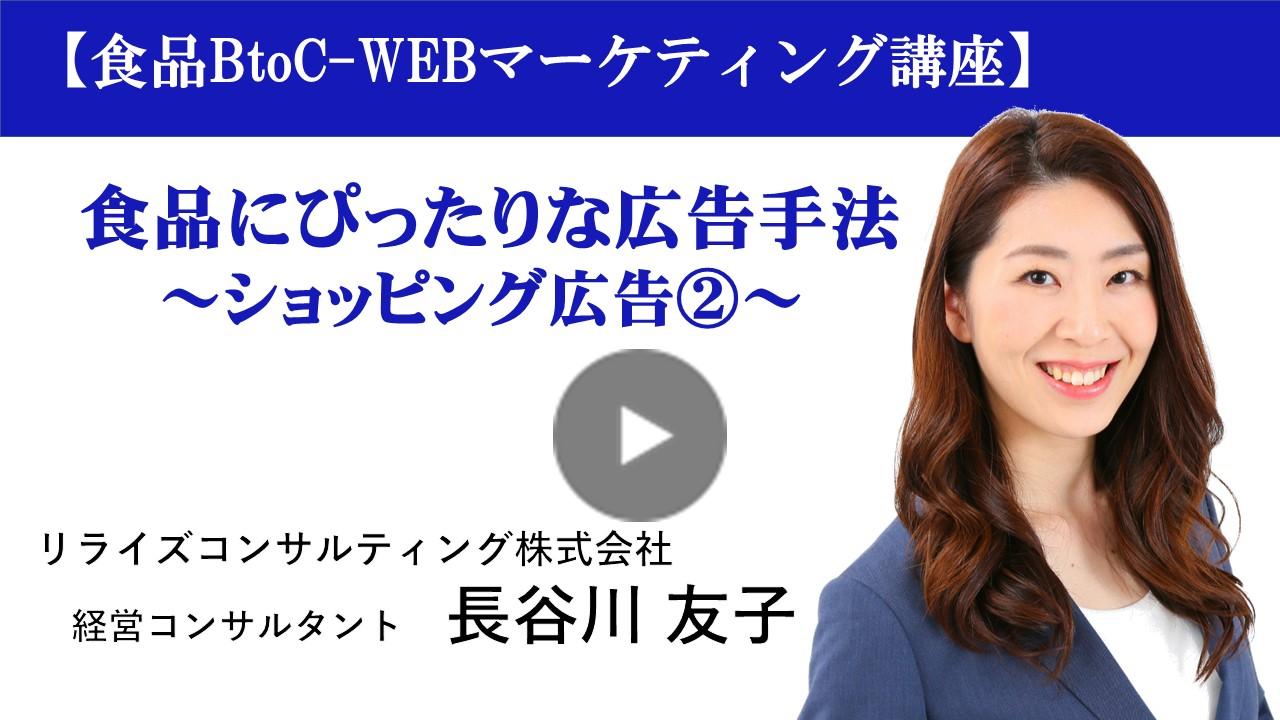 【食品BtoC-WEBマーケティング講座】食品にぴったりな広告手法~ショッピング広告②~(リライズコンサルティング(株)長谷川友子)