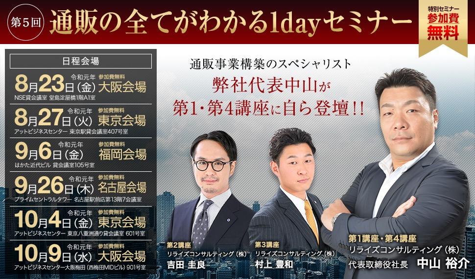 1dayセミナー福岡!