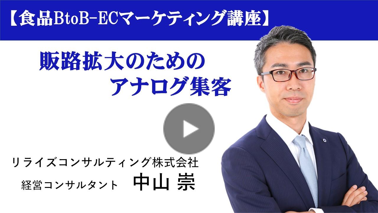 【食品BtoB-ECマーケティング講座】販路拡大のためのアナログ集客(リライズコンサル(株)中山崇)