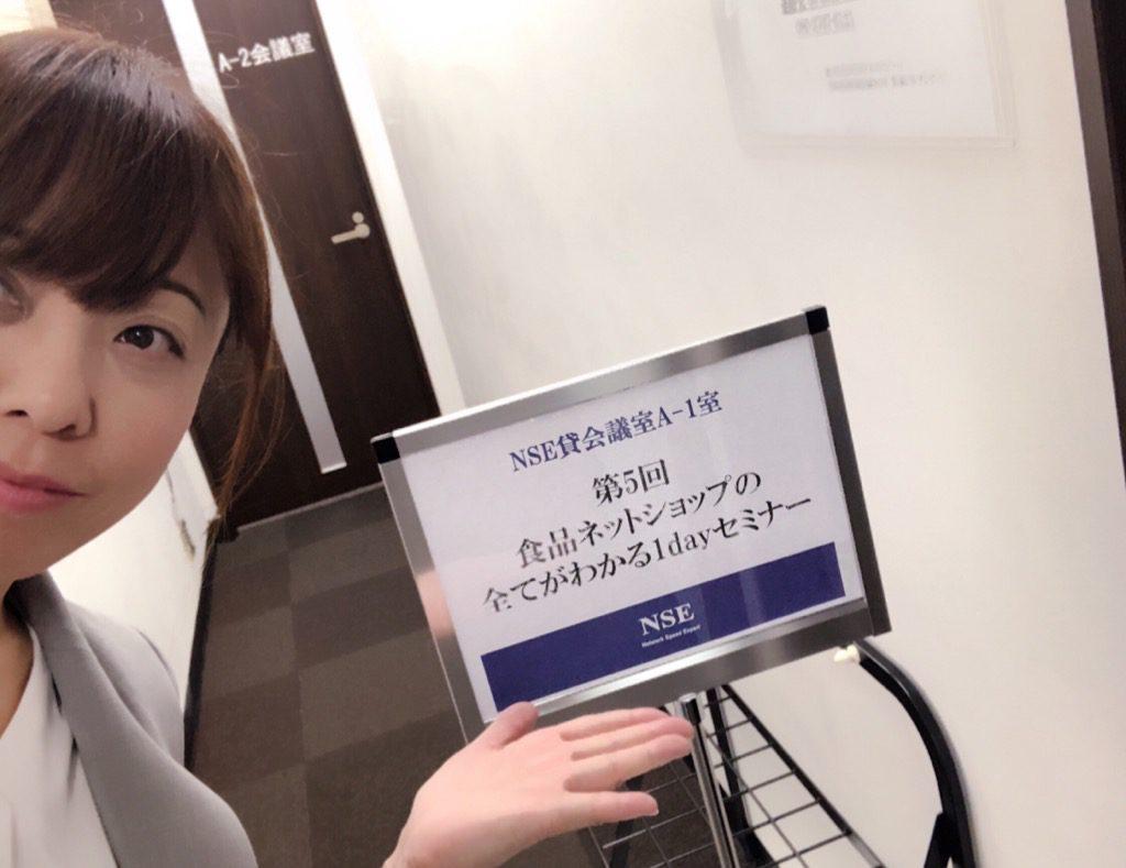 第5回 食品ネットショップの全てがわかる1dayセミナー@大阪 開催!