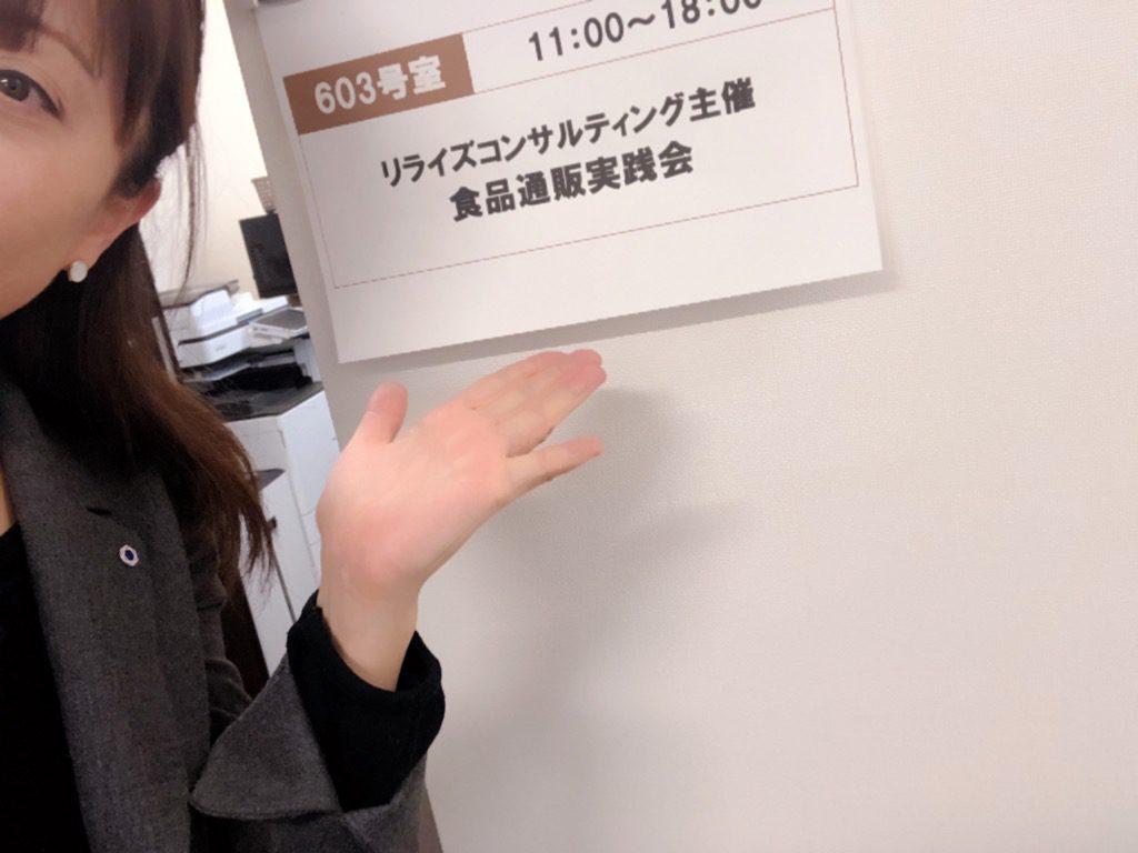 食品通販実践会@東京