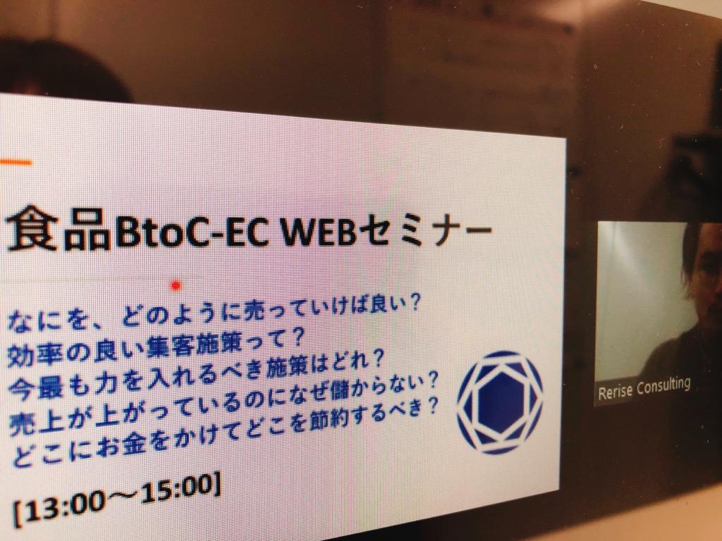 BtoC-EC WEBセミナー