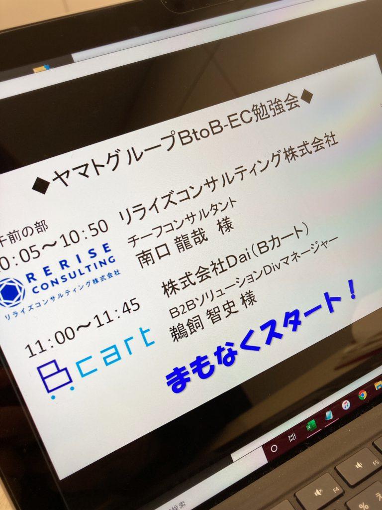 BtoB-EC勉強会