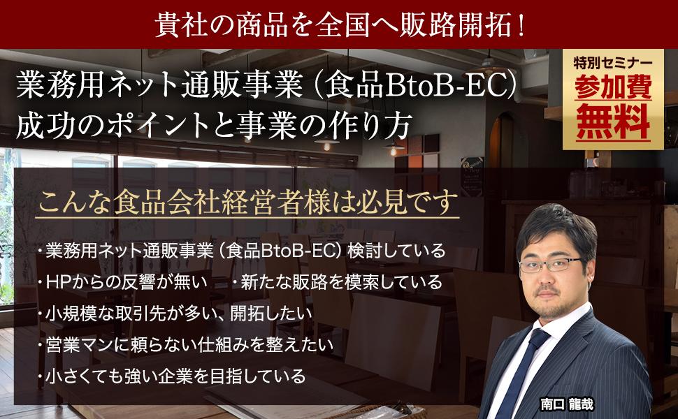 業務用ネット通販事業(食品BtoB EC) 成功のポイントと事業の作り方