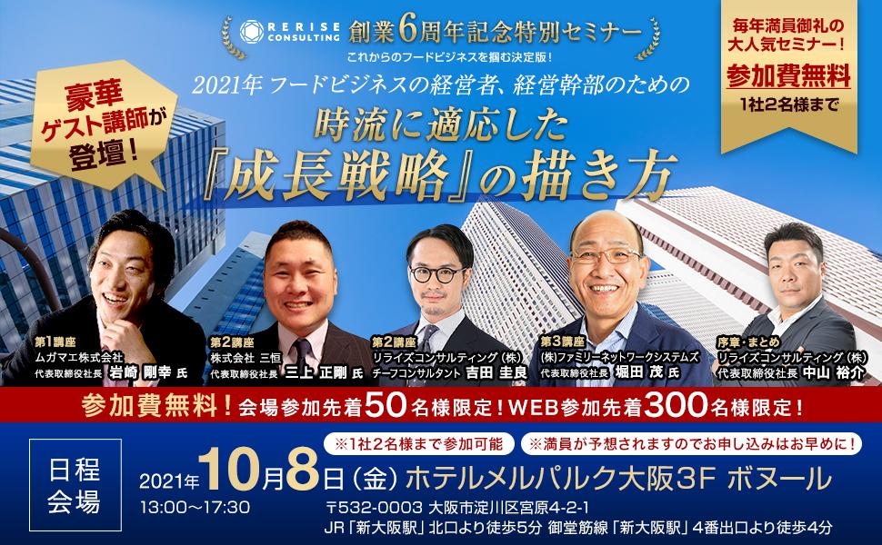 創業6周年記念特別セミナー開催